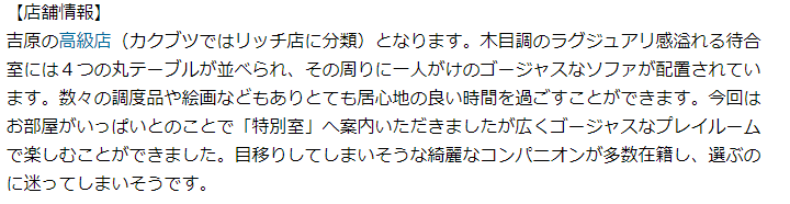 ラビアンローズ 評判(口コミ)