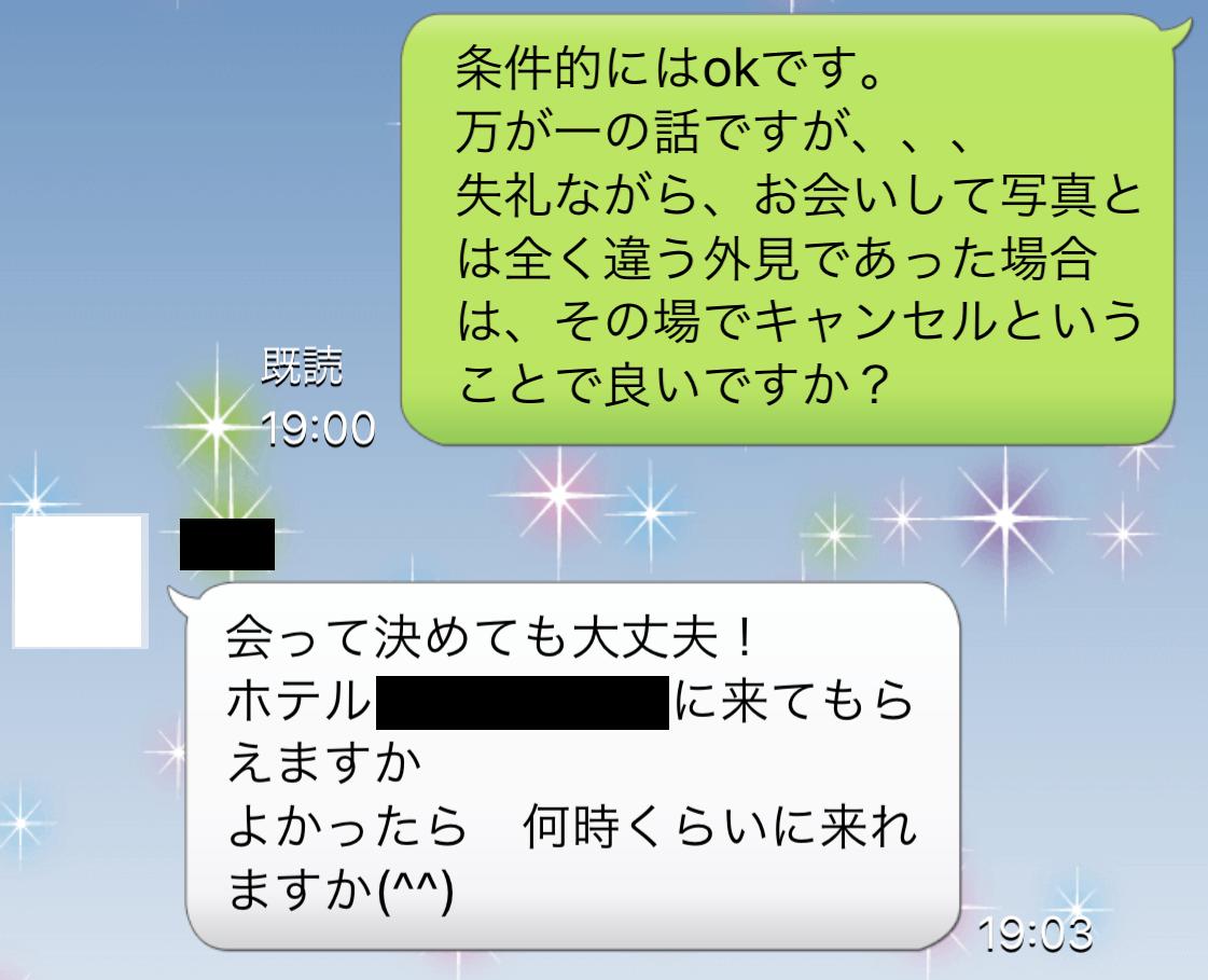 イククル 評判(口コミ)