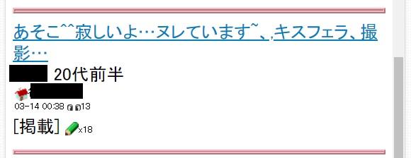 ハッピーメール 評判口コミ