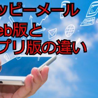 ハッピーメール web版 アプリ版