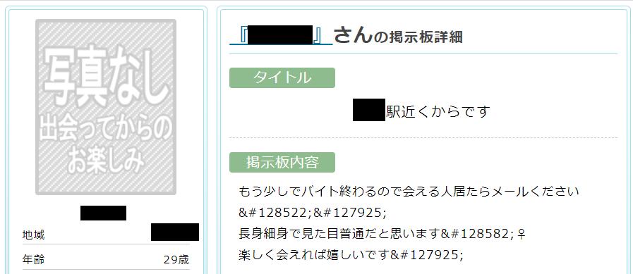 PCMAX 評判(口コミ)