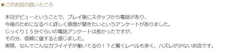 虎の穴 青山 評判(口コミ)
