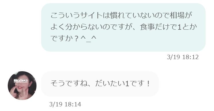 ワクワクメール 評判(口コミ)