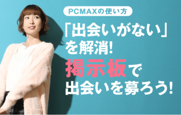 PCMAX 掲示板