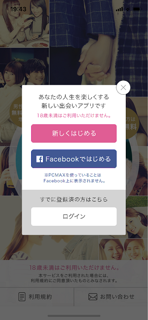 PCMAX ウェブ版 アプリ版