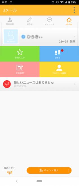 Jメール ウェブ版 アプリ版