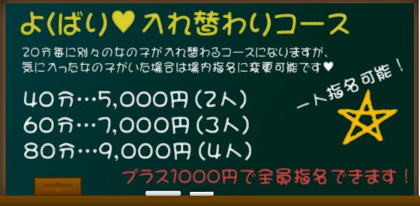 新宿 JKリフレ