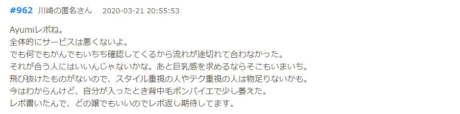 川崎 プロポーション