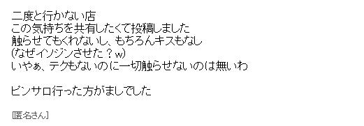 EPILOGUE 品川 評判(口コミ)
