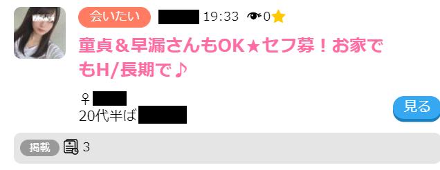 ハッピーメール 業者