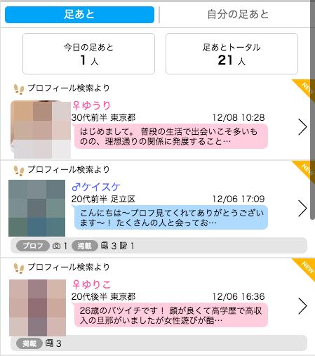 ハッピーメール 攻略