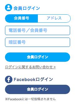 ハッピーメール 退会