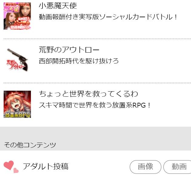 ハッピーメール アプリ