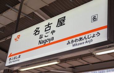 名古屋 デリヘル おすすめ