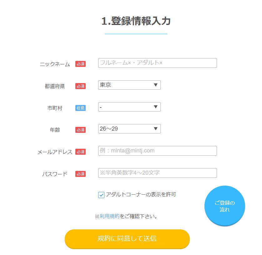 Jメール 料金