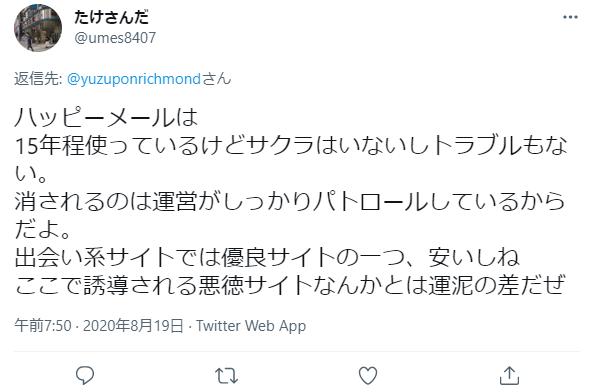 ハッピーメール アプリ 評判